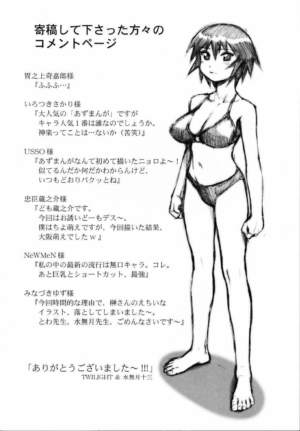 DoujinReader.com Nikomark Daioh_19