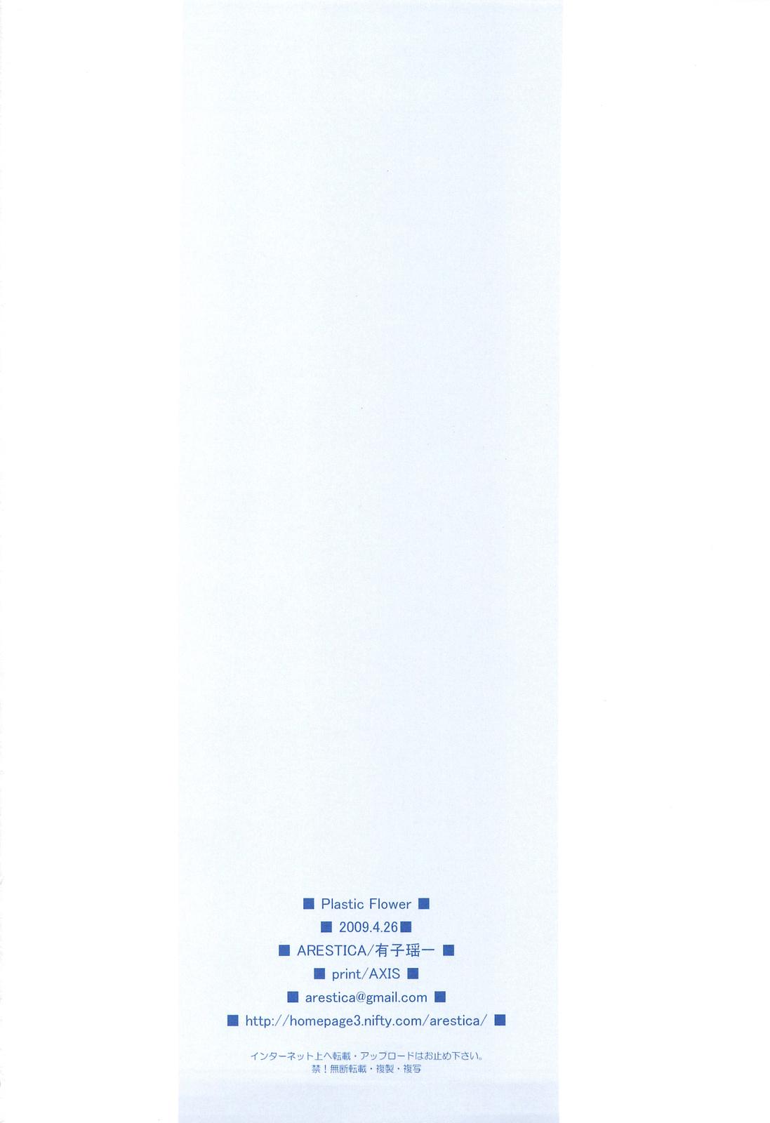 DoujinReader.com Plastic Power_0021