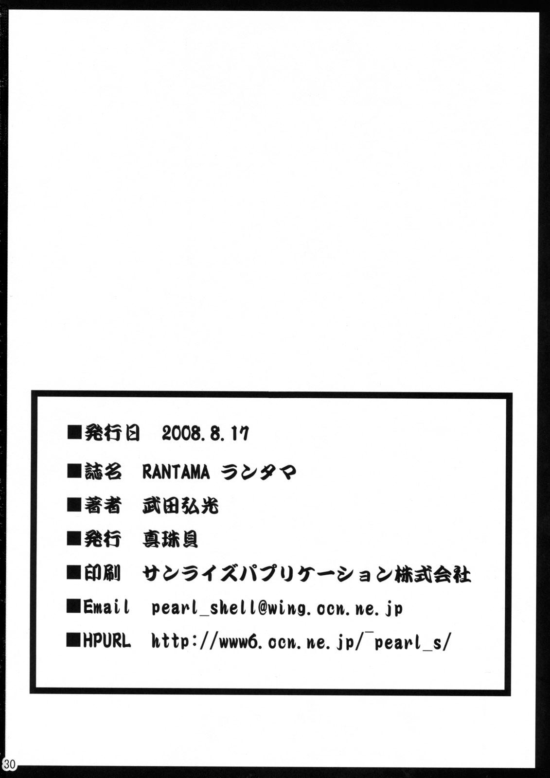 DoujinReader.com Rantama_029