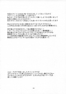 DoujinReader.com Saga02