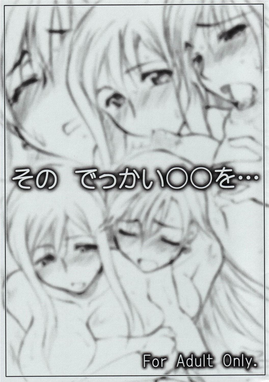 DoujinReader.com Sono dekkai OO wo..._001