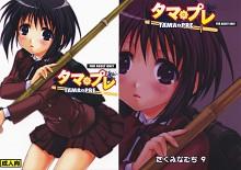DoujinReader.com Tama Pre