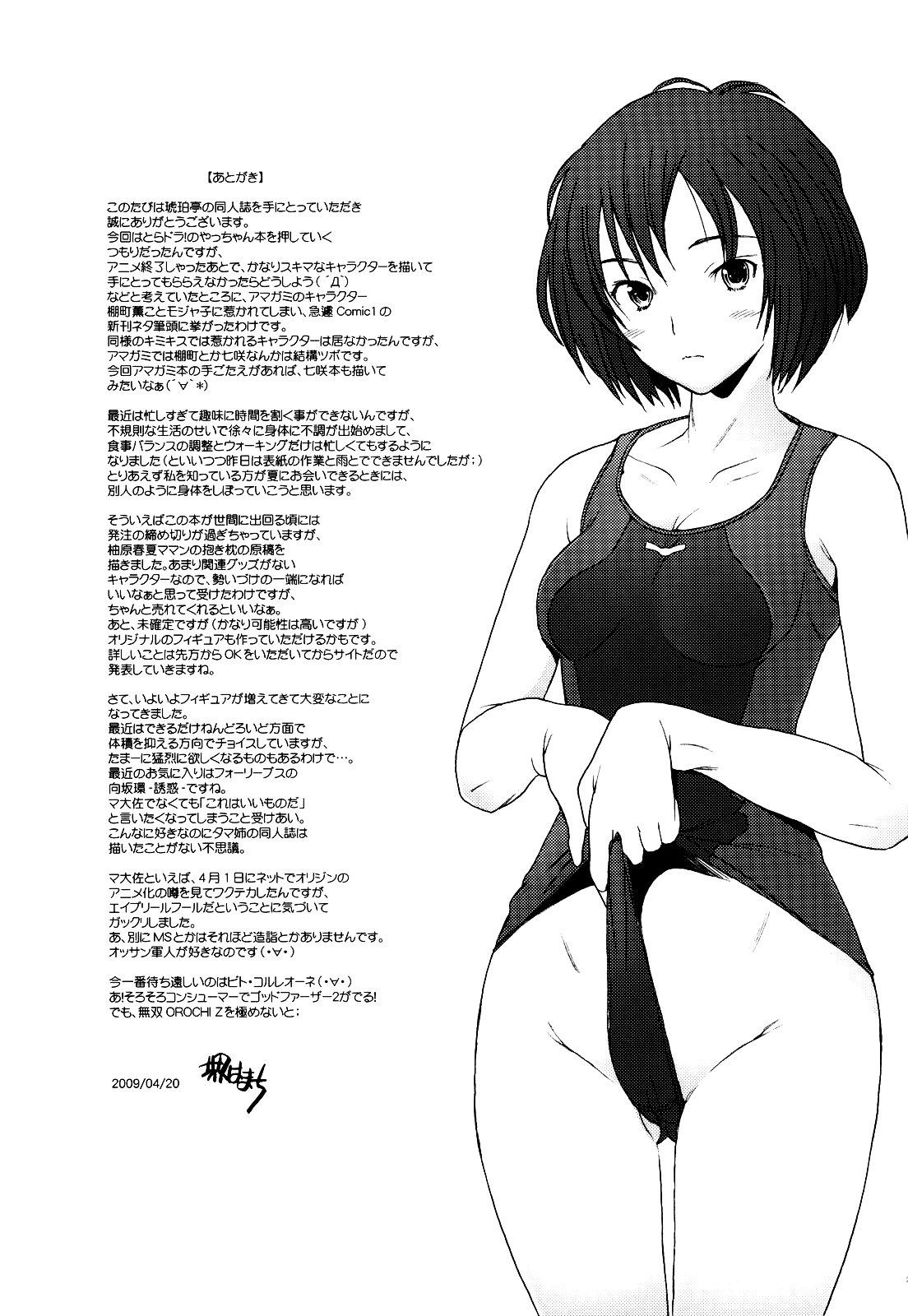 DoujinReader.com Tomokare_027