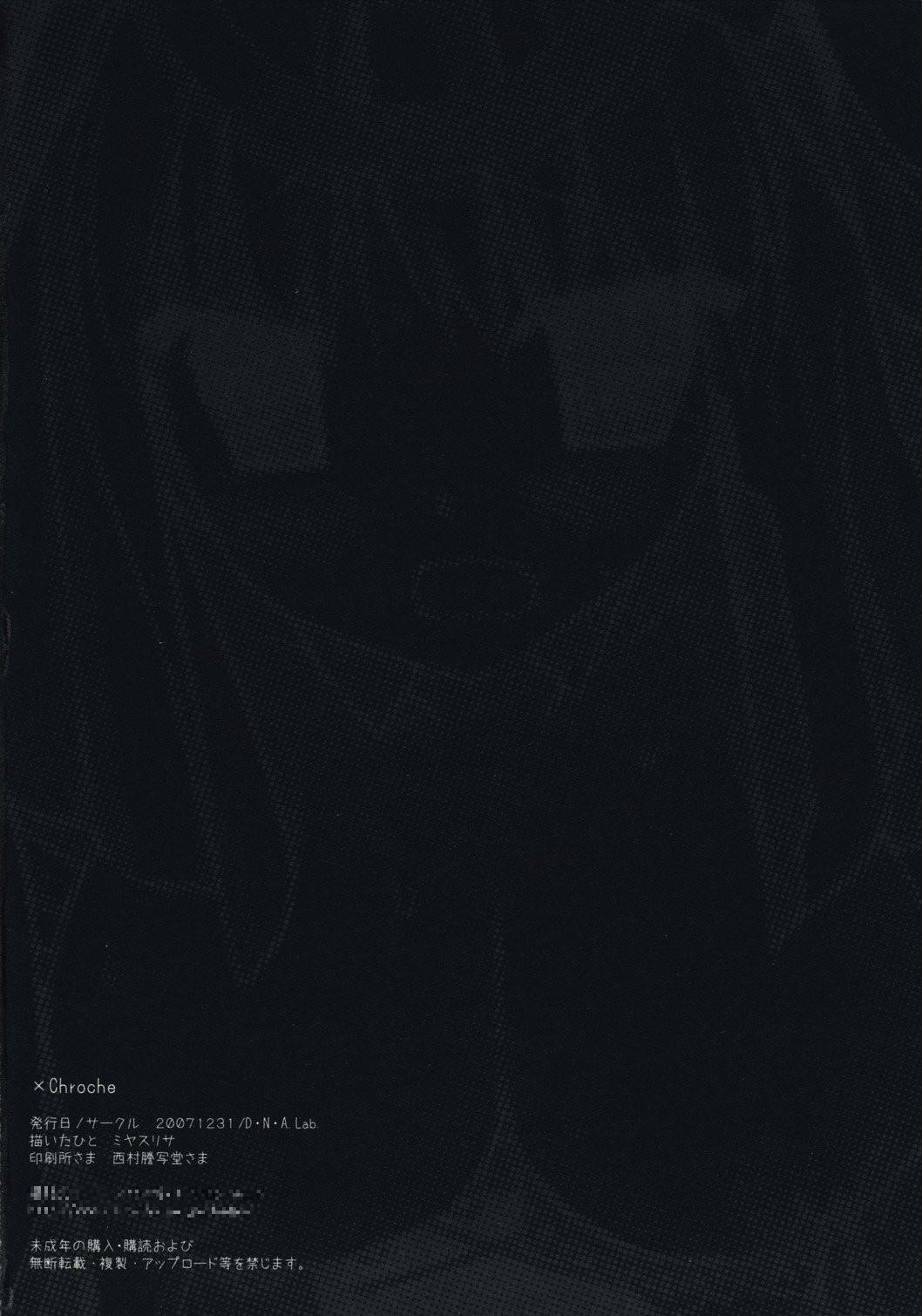 DoujinReader.com xChroche_030