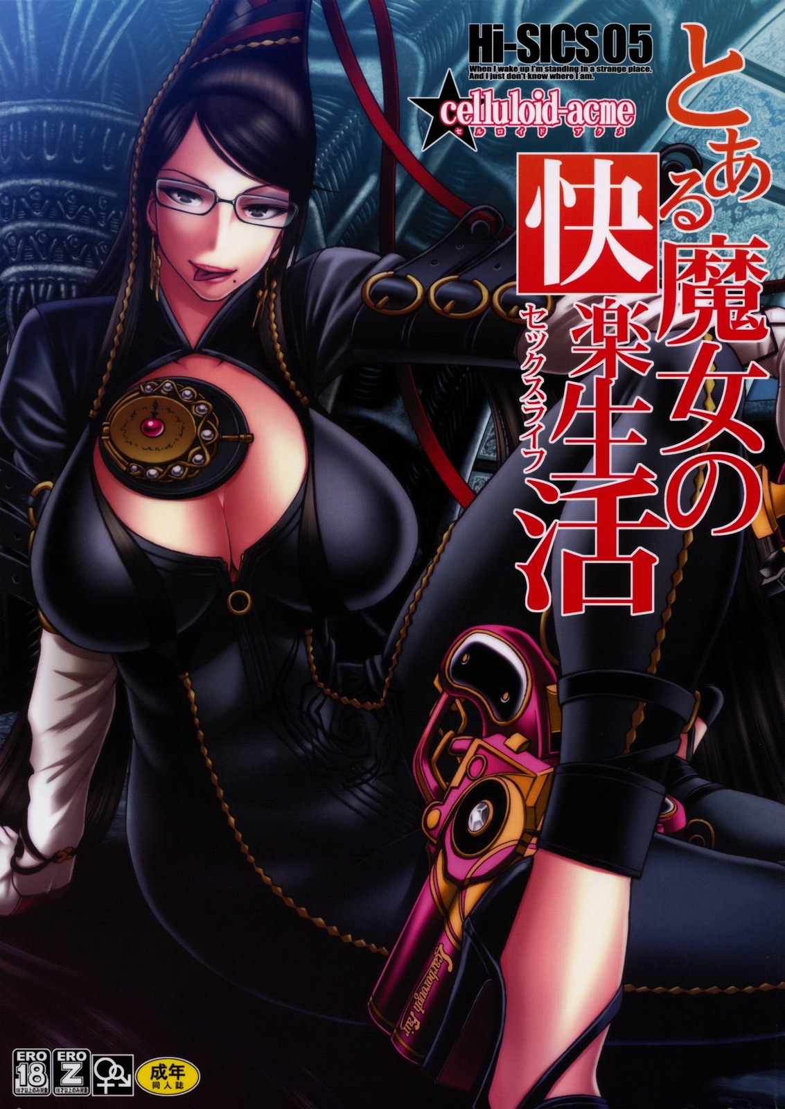 DoujinReader.com A Certain Witch Sex Life_001