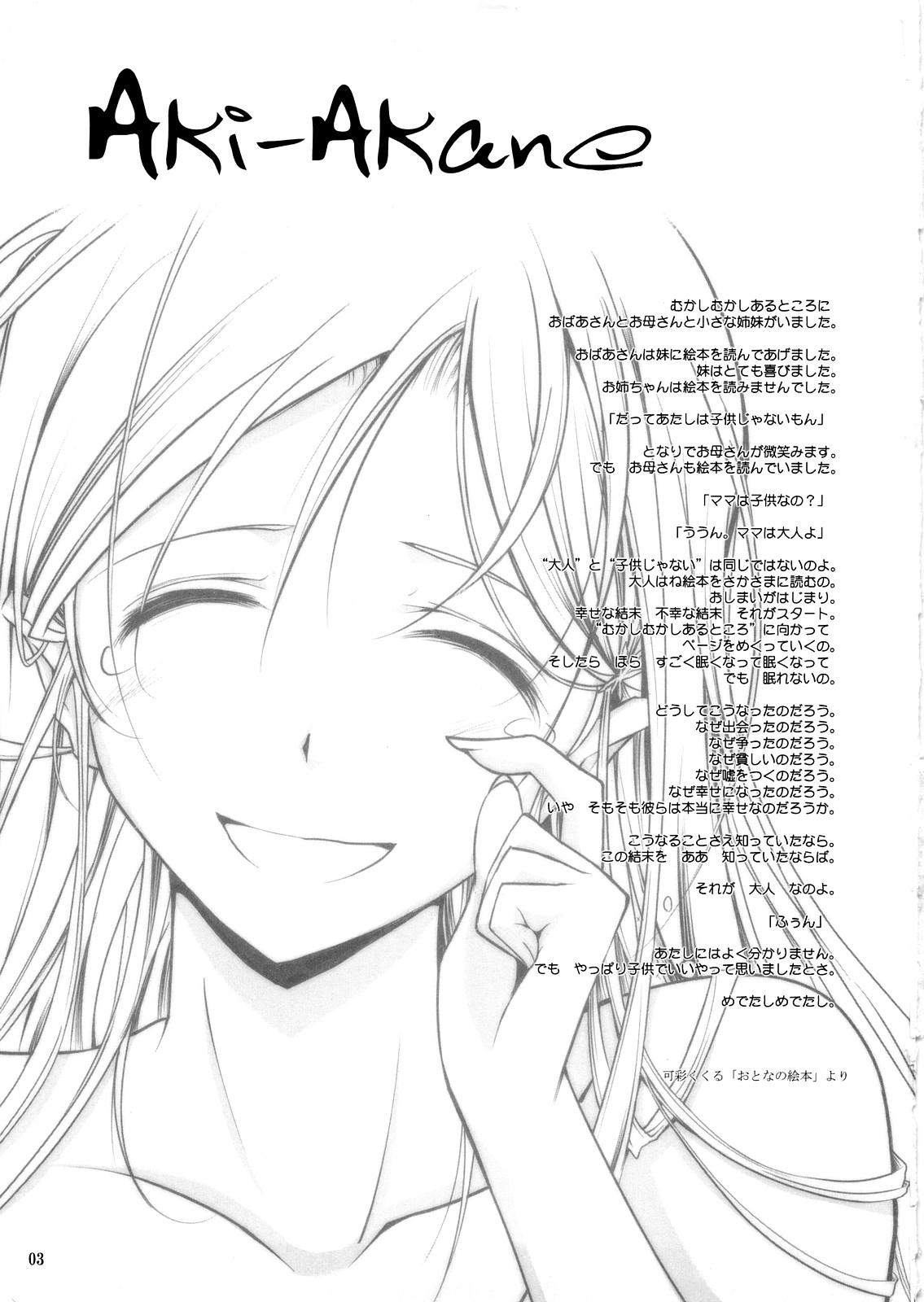 DoujinReader.com Aki-Akane Chuuhen_akane2_03