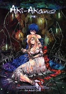 DoujinReader.com Aki-Akane Chuuhen_akane2_…