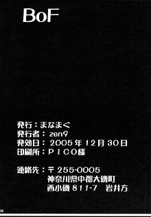 DoujinReader.com [SaHa] BOF 25