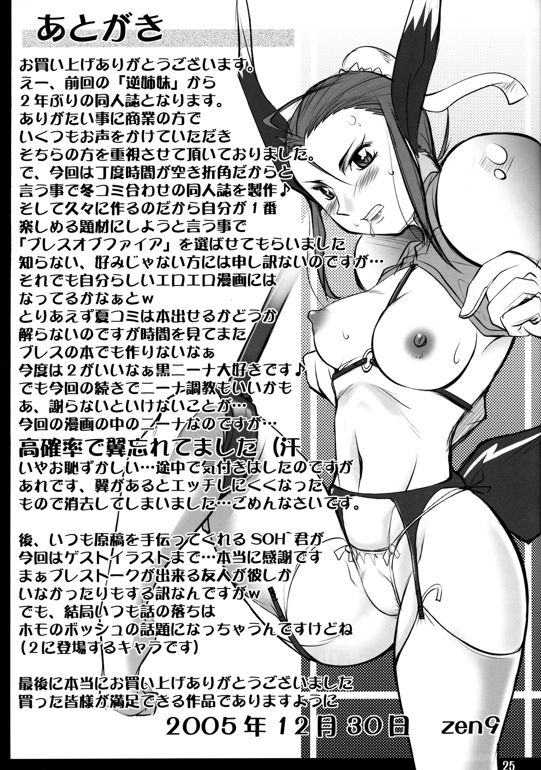 DoujinReader.com [SaHa] BOF 24