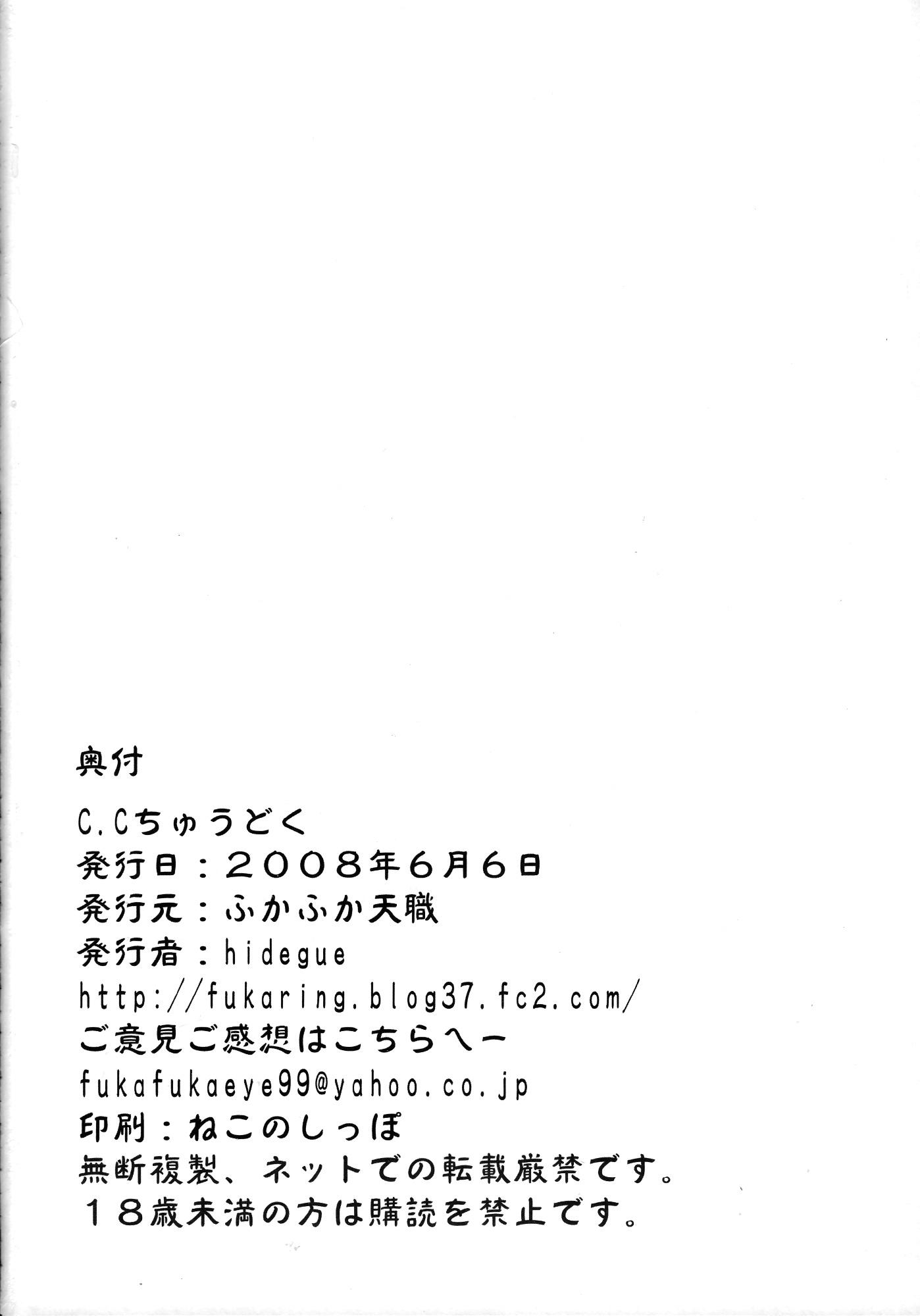 DoujinReader.com CC_Chuudoku_21