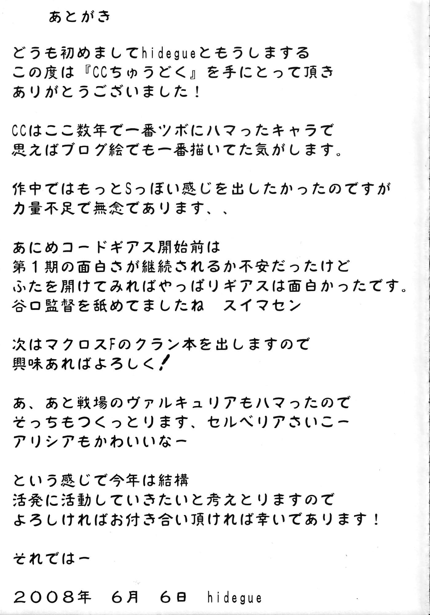 DoujinReader.com CC_Chuudoku_20