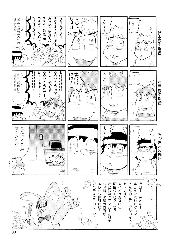 DoujinReader.com CG2R 01_gold_032