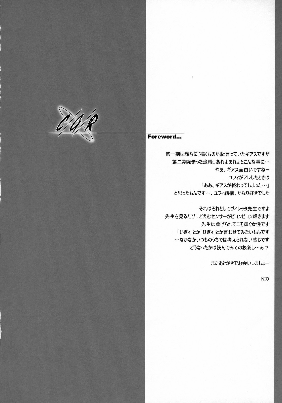 DoujinReader.com CGR_003