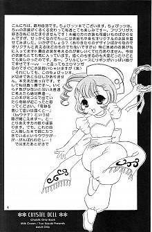 DoujinReader.com chobits_crystaldoll_003