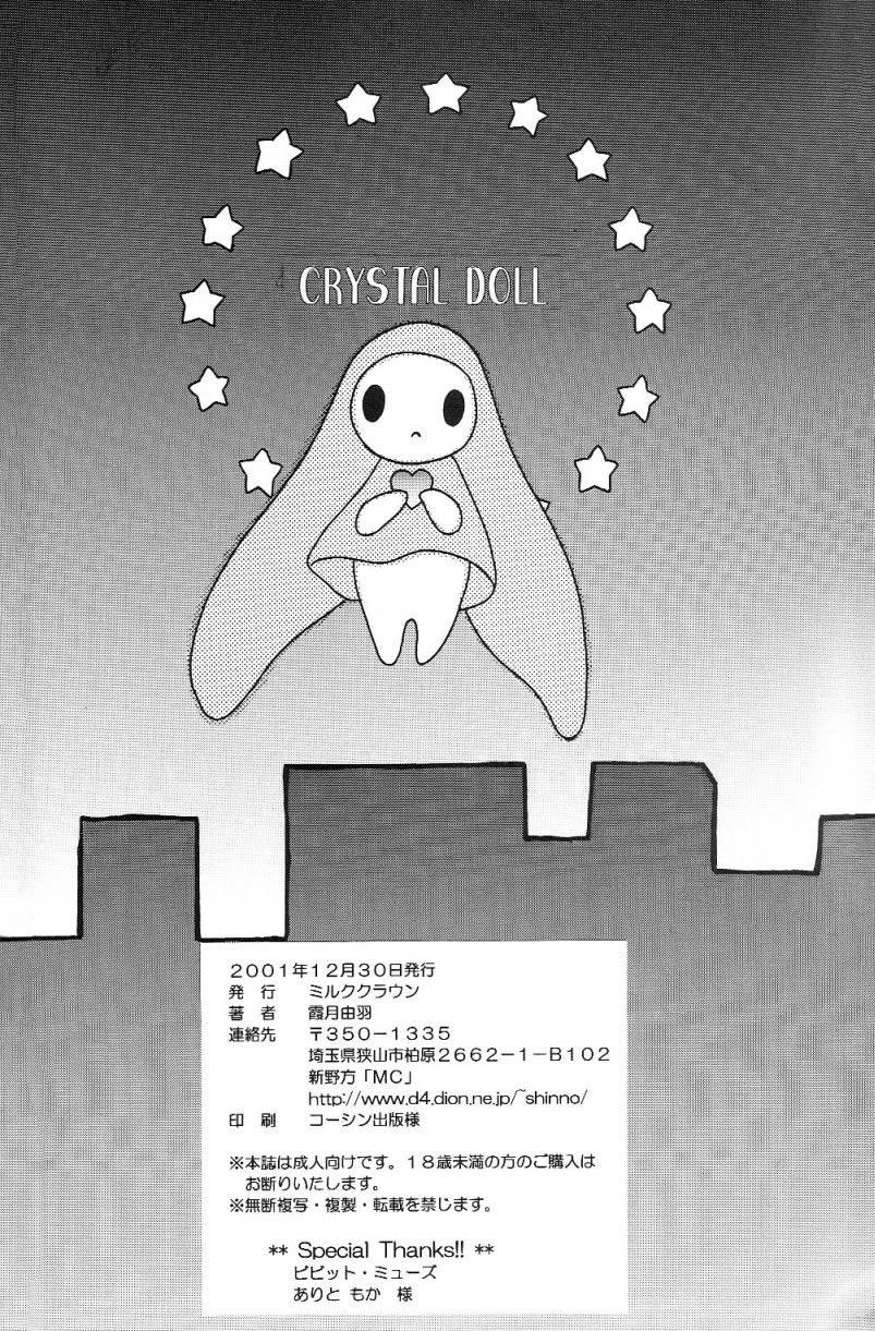 DoujinReader.com chobits_crystaldoll_017