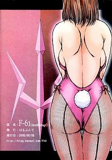 DoujinReader.com F-61 Bunny Hunt_031
