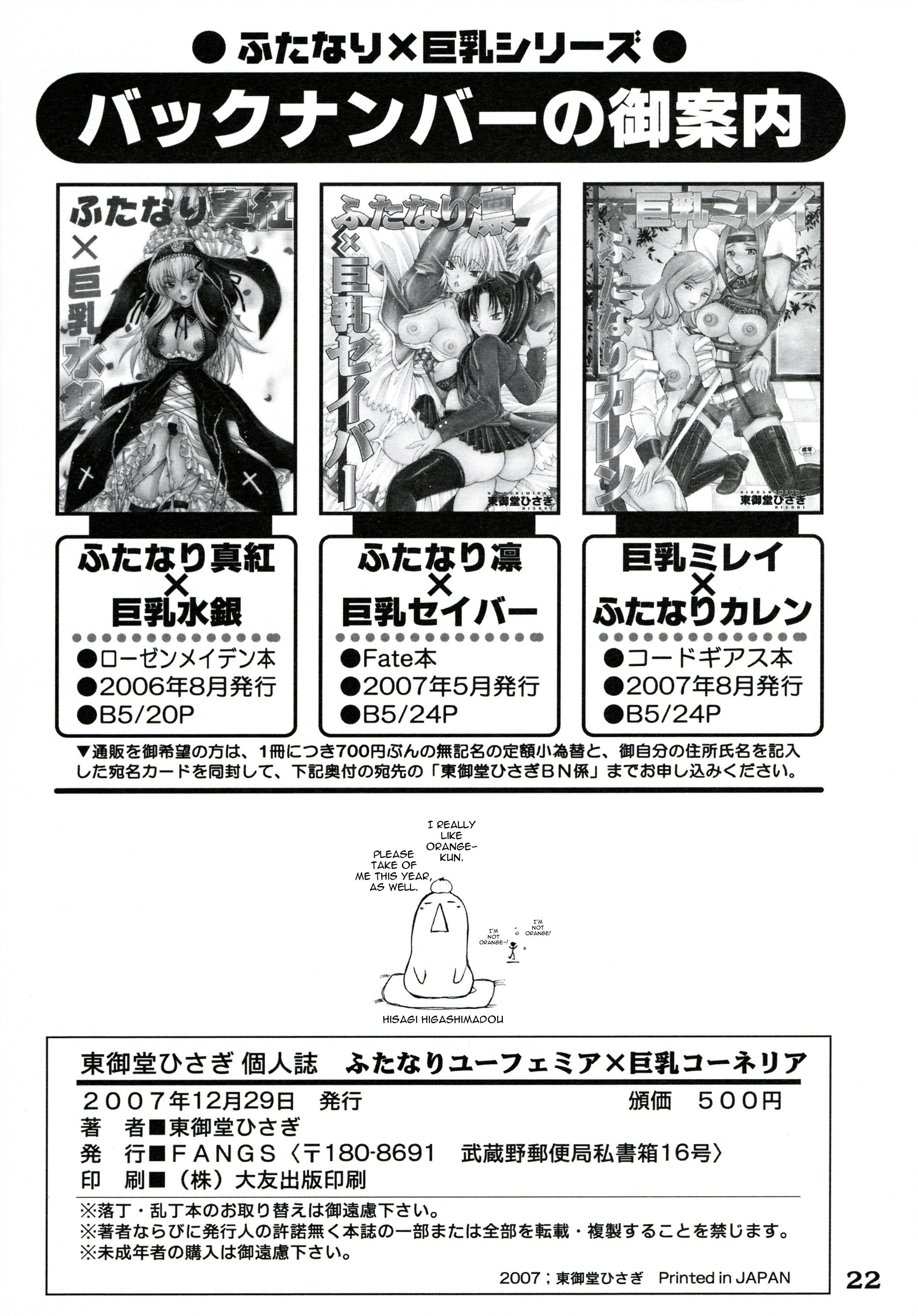 DoujinReader.com Futanari Euphemia X Huge-…