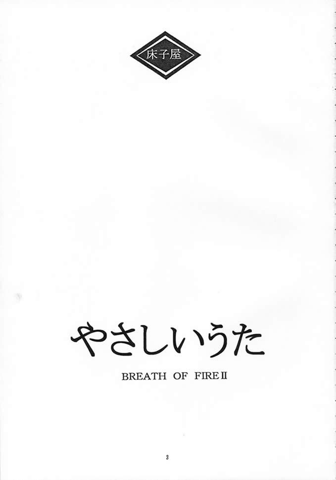 DoujinReader.com [SaHa] Gentle Song 02