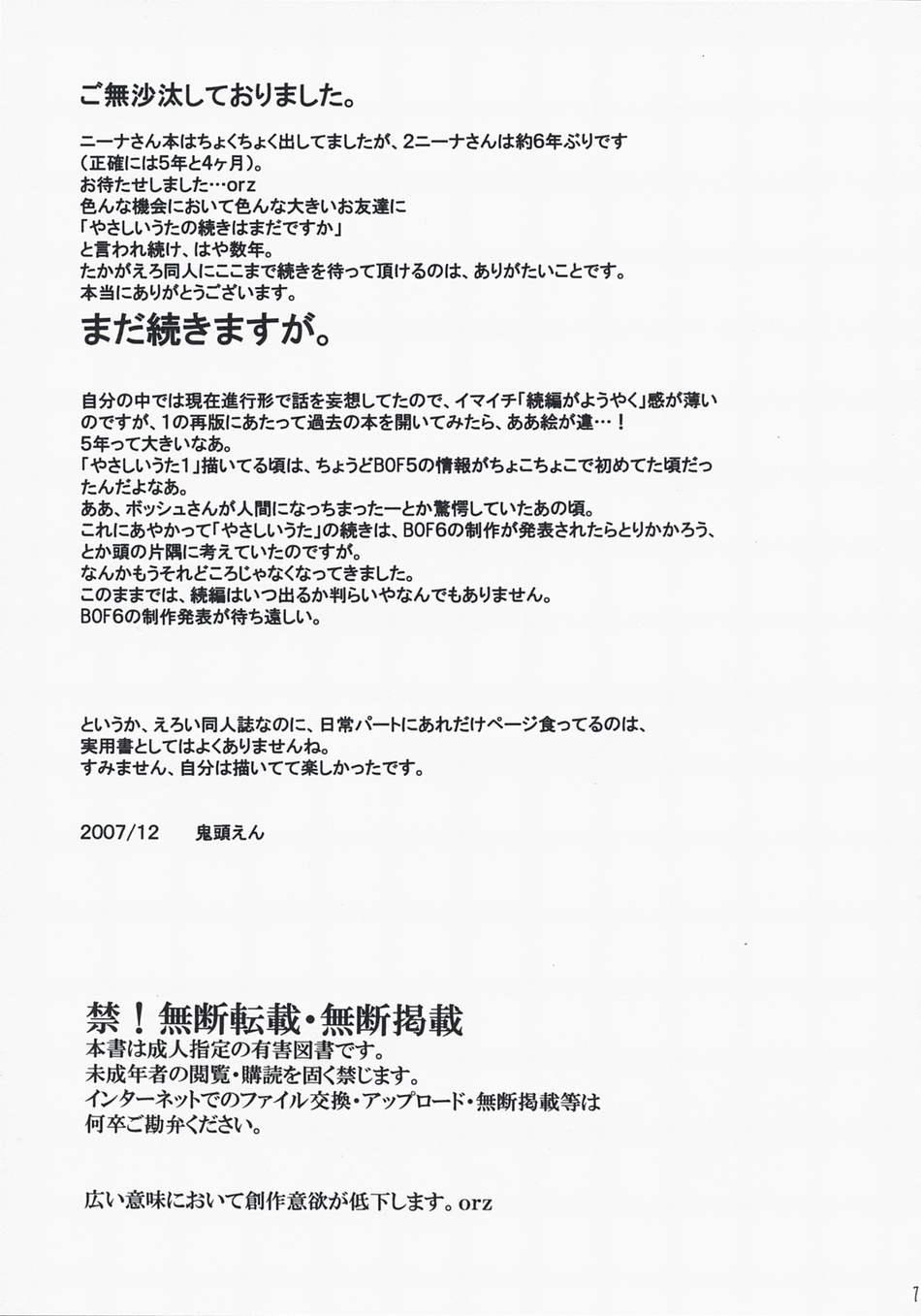DoujinReader.com [SaHa] Gentle Song 2 - 76