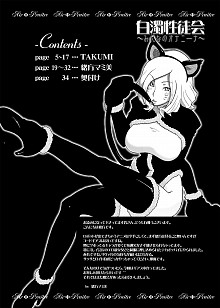 DoujinReader.com Hakudaku Seitokai Minna n…
