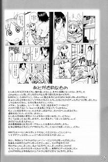 DoujinReader.com H-Sen 11_027