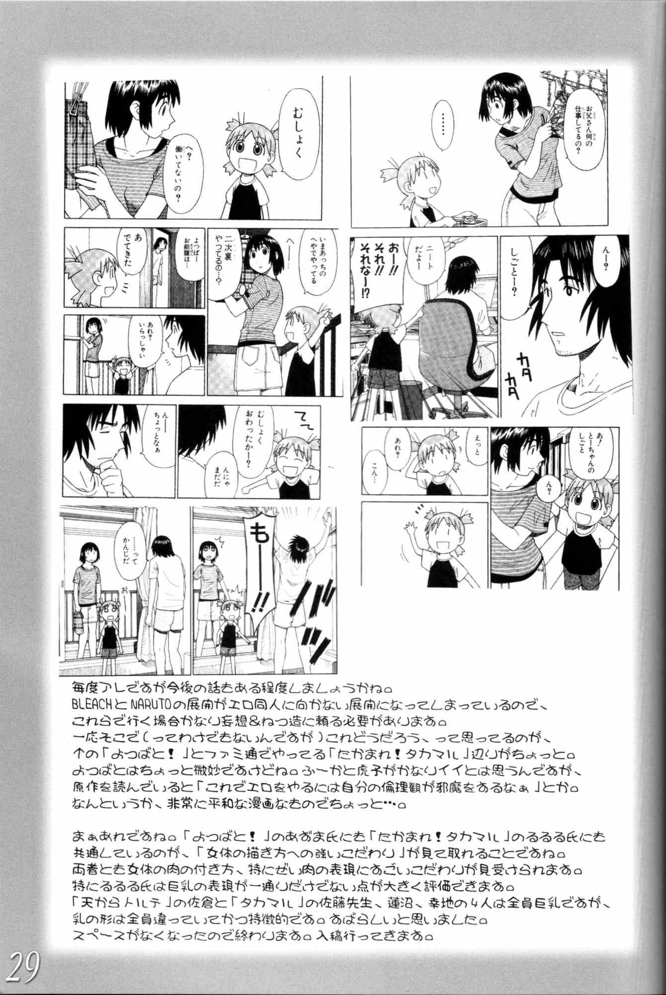DoujinReader.com H-Sen 11_028