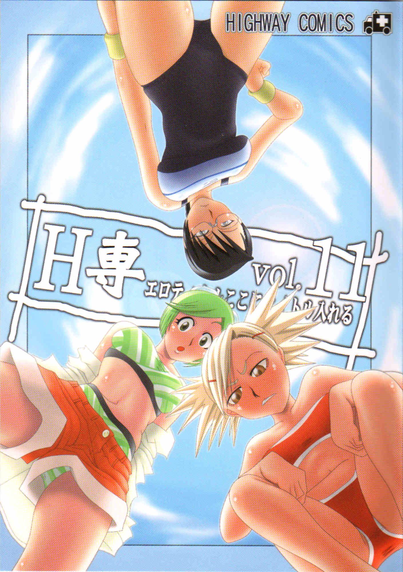 DoujinReader.com H-Sen 11