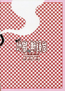 DoujinReader.com jigokunodantoudai_28