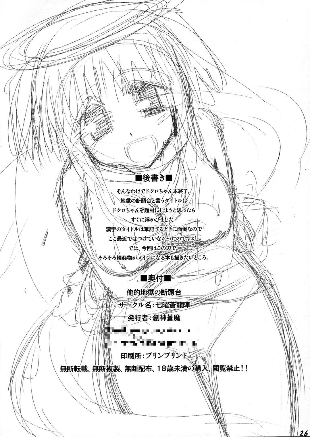 DoujinReader.com jigokunodantoudai_26