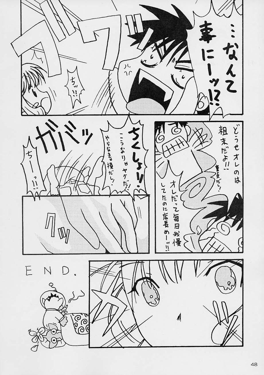 DoujinReader.com Kenko Daiichi_ken047