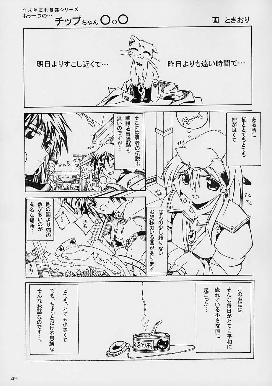 DoujinReader.com Kenko Daiichi_ken048
