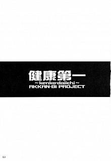 DoujinReader.com Kenko Daiichi_ken002