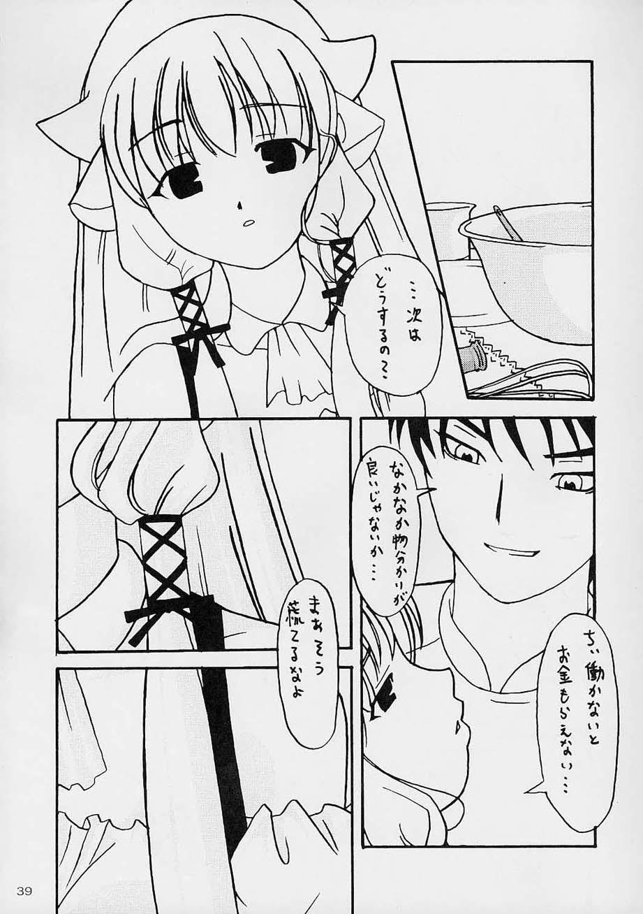 DoujinReader.com Kenko Daiichi_ken038