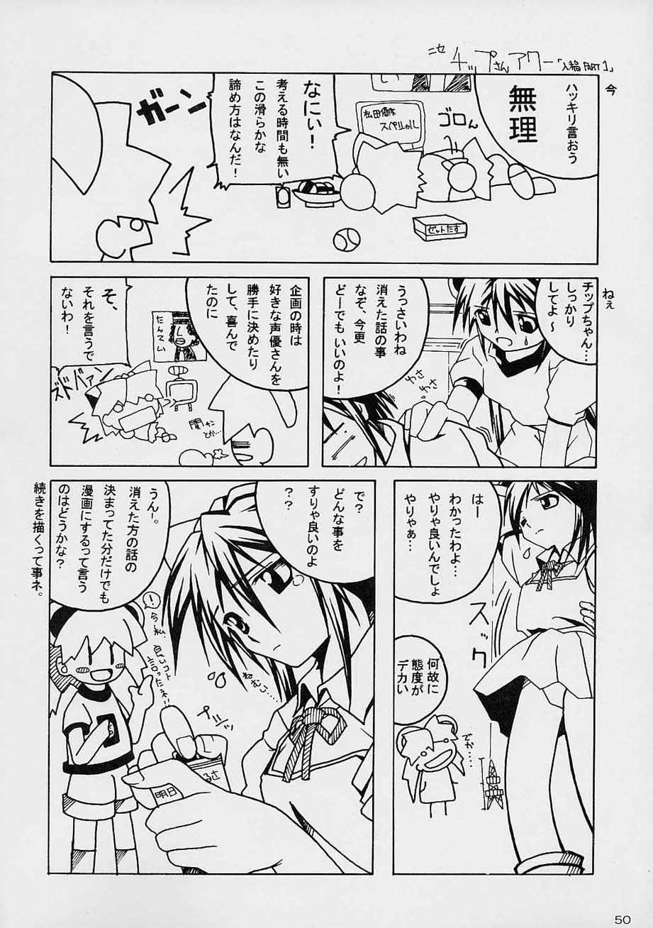 DoujinReader.com Kenko Daiichi_ken049