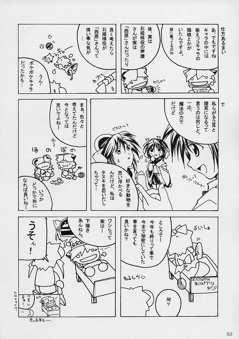 DoujinReader.com Kenko Daiichi_ken051