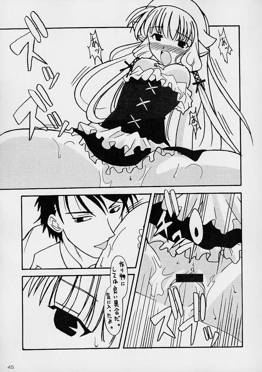 DoujinReader.com Kenko Daiichi_ken044