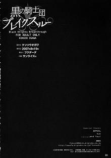 DoujinReader.com Kuro no Kishidan Bureikus…