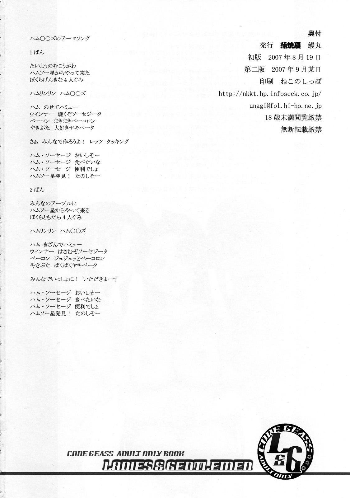 DoujinReader.com L&G_026