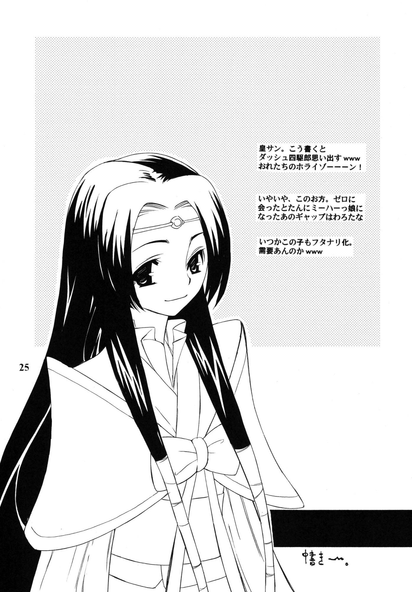 DoujinReader.com Nu!_page24