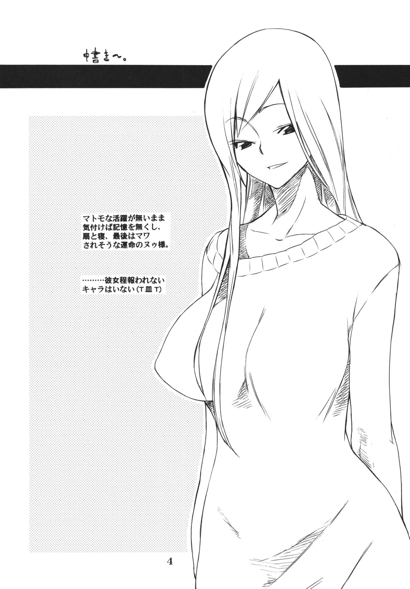 DoujinReader.com Nu!_page03