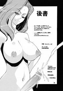 DoujinReader.com Nu!_page25