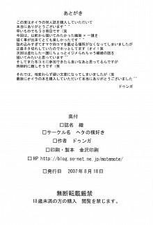 DoujinReader.com Ori_25
