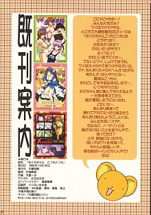DoujinReader.com Sakurachan Kochikochi_20