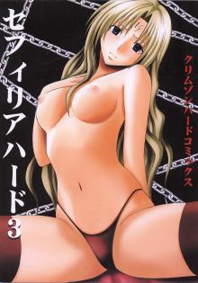 DoujinReader.com Sephiria Hard 3