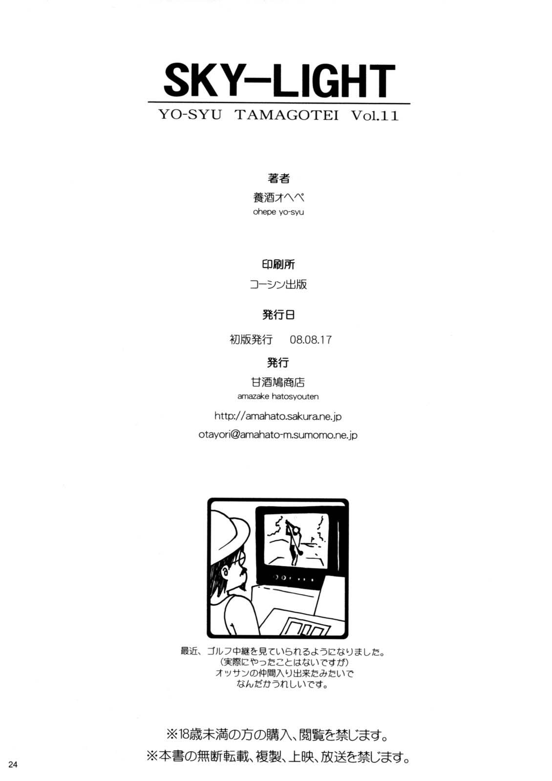 DoujinReader.com Sky Light_023