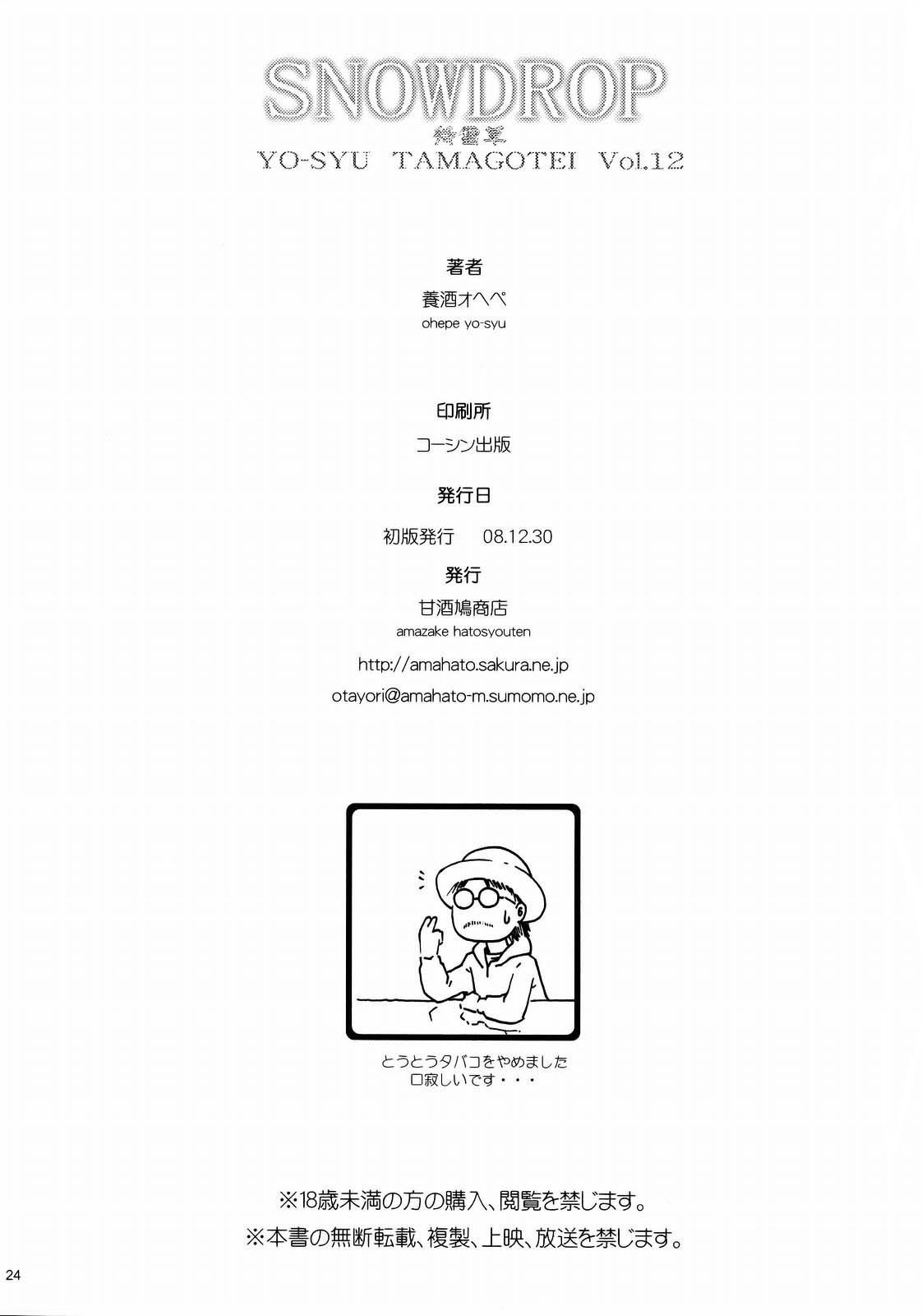 DoujinReader.com Snowdrop_023