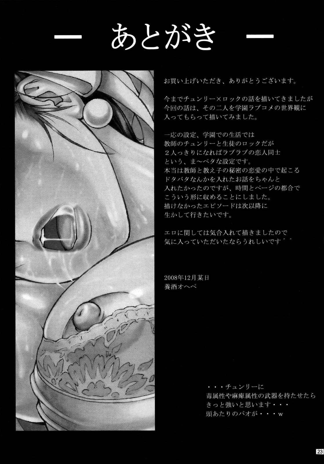 DoujinReader.com Snowdrop_022