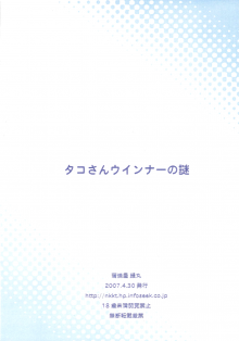 DoujinReader.com takonazo_08 copy