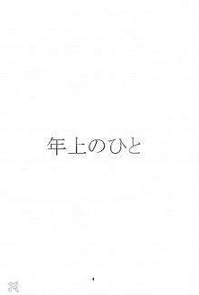 DoujinReader.com [SaHa] Toshiue no Hito 03
