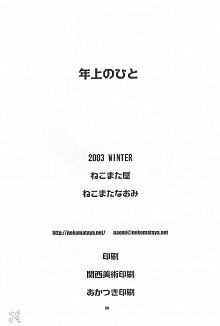 DoujinReader.com [SaHa] Toshiue no Hito 29